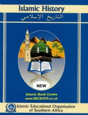 Islamic History ( BRAND NEW ) CHILD TO LEARN ISLAMIC TEACHING BOOK FOR MADRASAH